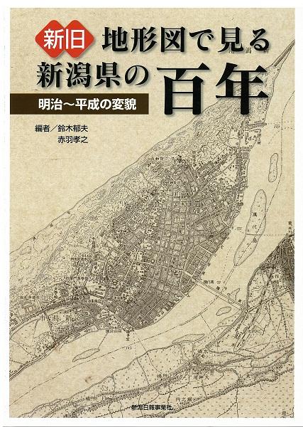 【D】地形・地質・土質