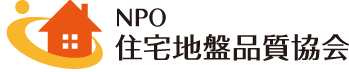 NPO 住宅地盤品質協会